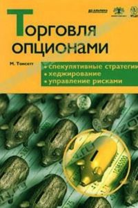 "книга Майкла Томсетта ""Торговля опционами"""
