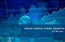 Обзор по рублю, нефти и евро от Влада Антонова, 27.04.20г.