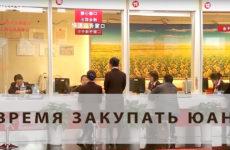 Запуск цифрового юаня (CBDC). Не пропустите