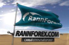 RannForex и AMTS Solutions