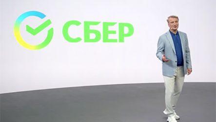 Новый логотип СБЕР: бинарный код и ориентирование на клиентов