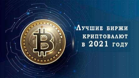 Обзор лучших криптовалютных бирж в 2021 году