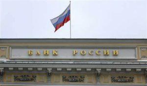 Регулятор форекс в РФ - Центробанк Российской Федерации