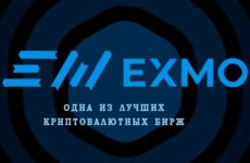 EXMO – подробный обзор
