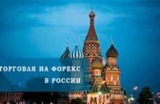 Как торговать на Форекс в России, особенности отечественного трейдинга