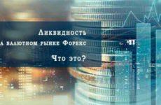 Что такое ликвидность финансового рынка на примере валютного рынка Форекс