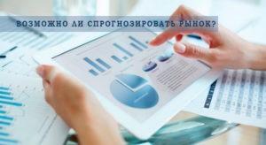 Прогнозирование рынков различными методами