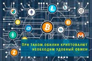 Удобный обмен криптовалюты очень важен для рынка цифровых активов