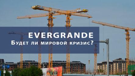Evergrande на грани краха. Спровоцирует ли это мировой кризис?